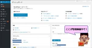WordPressの初期設定の画面