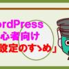 WordPress初期設定のすゝめ