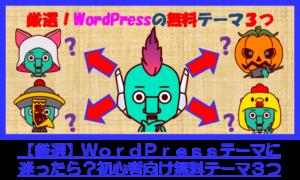 WordPressテーマ設定の説明記事リンク