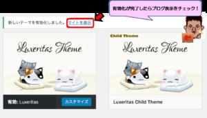 Luxeritas(ルクセリタス)インストール完了確認画像