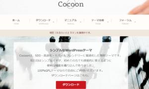 Cocoon(コクーン)ダウンロード画面