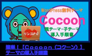 Cocoon(コクーン)導入記事リンク