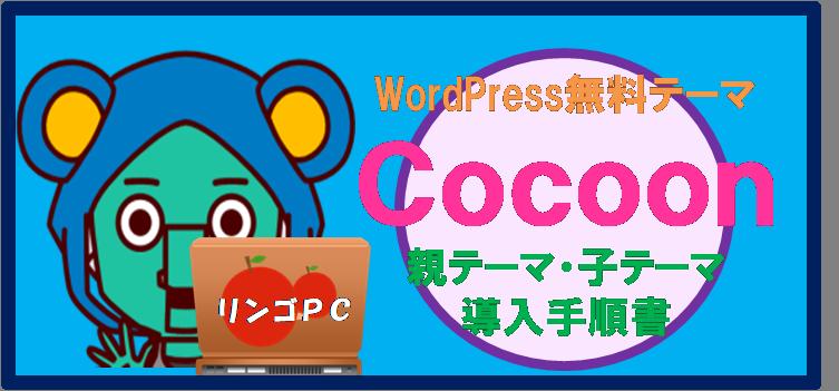 Cocoon(コクーン)導入手順書