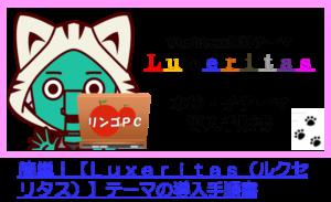 Luxeritas(ルクセリタス)テーマ導入記事リンク画像