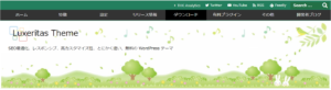Luxeritas(ルクセリタス)ダウンロード画面