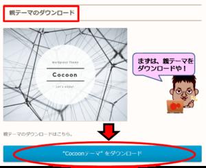 Cocoon(コクーン)子テーマダウンロード