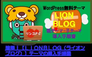 LIONBLOG(ライオンブログ)テーマ導入手順書記事へのリンク画像