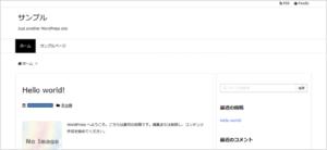 Luxeritas(ルクセリタス)テーマ導入後の画面