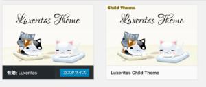 Luxeritas(ルクセリタス)本体・子テーマ画像