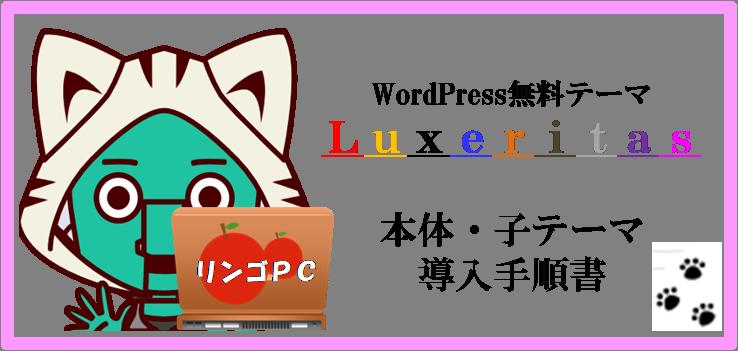 Luxeritas(ルクセリタス)テーマ導入手順書