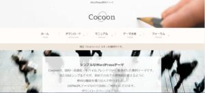 Cocoon(コクーン)ページ画像