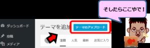 Luxeritas(ルクセリタス)アップロード画面