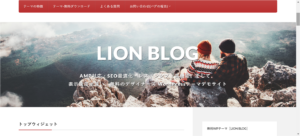 LION BLOG ホーム画面