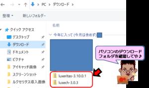 Luxeritas(ルクセリタス)パソコンダウンロード確認