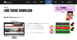 LIONBLOG(ライオンブログ)テーマ・子テーマダウンロード画面