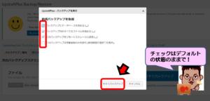 updraftplusバックアップデータの選択画面