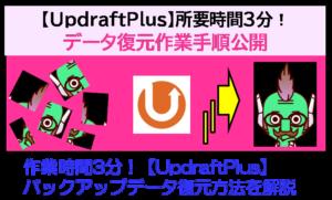 https://imaore.com/updraftplus-restoration/記事へのリンク画像
