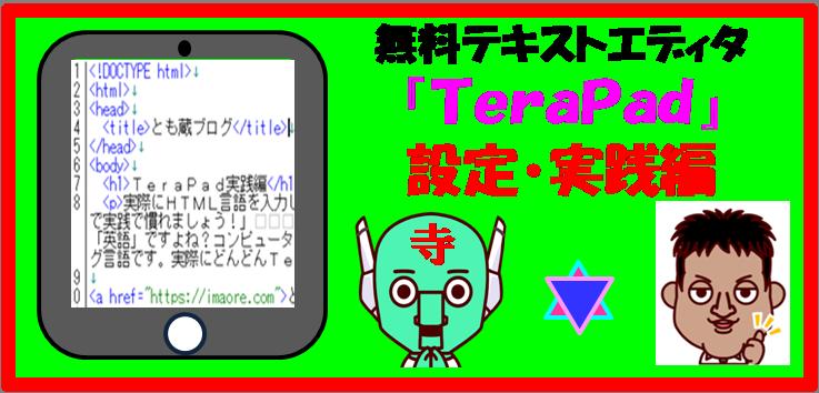 無料テキストエディタ「TeraPad」設定・実践編