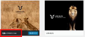 LIONBLOG(ライオンブログ)テーマ有効化確認画面