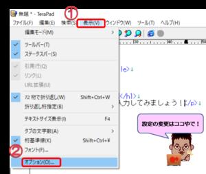 TeraPad設定変更場所の説明画像