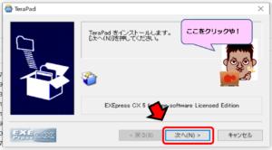 TeraPadインストール画面