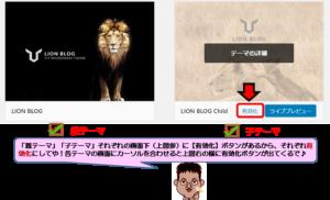 LIONBLOG(ライオンブログ)有効化画面