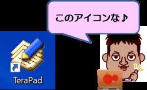 TeraPadアイコン画像