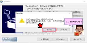 TeraPadインストール先選択画面