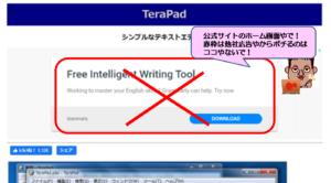 TeraPadホーム画面