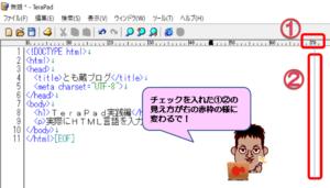 TeraPad基本設定変更後画面
