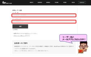 LIONBLOG(ライオンブログ)会員登録画面