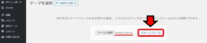 LIONBLOG(ライオンブログ)子テーマインストール画面