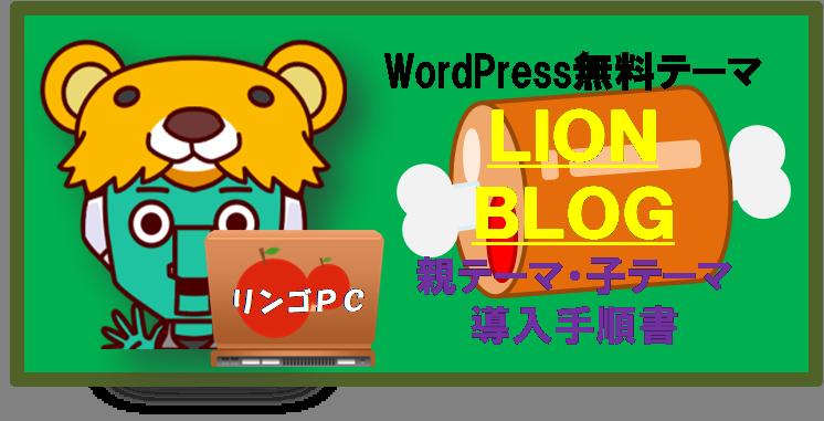 LIONBLOG(ライオンブログ)テーマ導入手順書