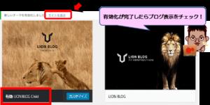 LIONBLOG(ライオンブログ)サイト確認画面