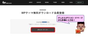 LIONBLOG(ライオンブログ)ダウンロードログイン画面