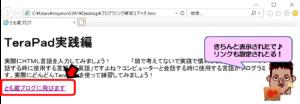 TeraPadで作成後のWEBサイト画面