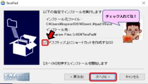 TeraPadインストール実行画面