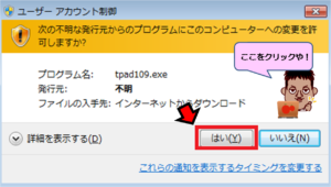 TeraPadダウンロード警告画面
