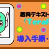 無料テキストエディタ「TeraPad」導入手順・解説編