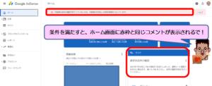 Googleアドセンス口座登録条件クリア画面