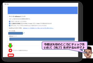 Googleアドセンスコード登録完了画面