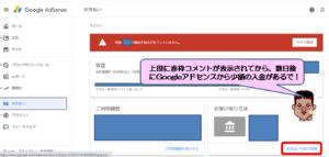 Googleアドセンスデジポット入金額入力画面