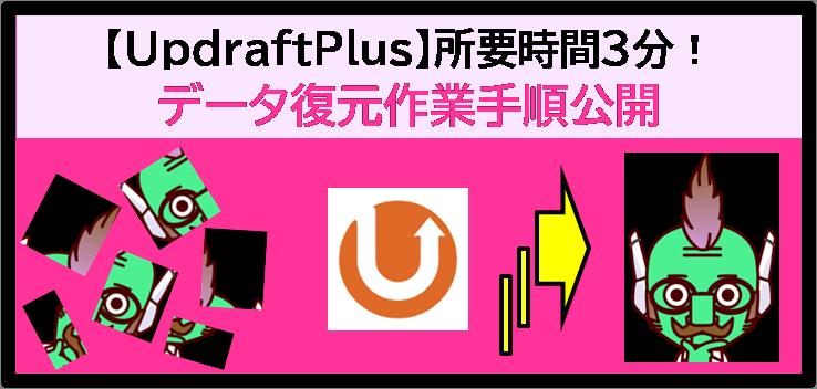 作業時間3分!【UpdraftPlus】バックアップデータ復元方法を解説