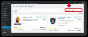 SiteGuard WP Plugin検索画面画像