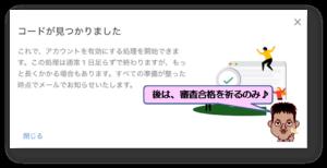 Googleアドセンス申請完了確認画面