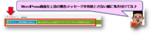SiteGuard WP Plugin変更後の警告画面画像