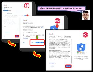 Googleアカウント登録手順画面