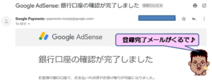 Googleアドセンス口座登録完了通知メール