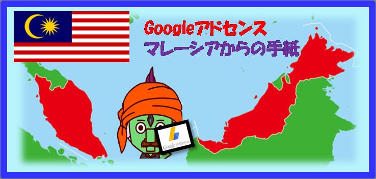 作業時間60秒!Googleアドセンス口座登録のポイント