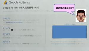 GoogleアドセンスPINコード手紙画像